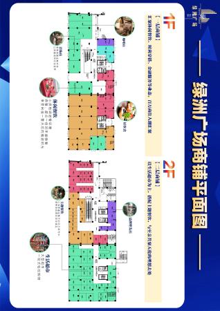 绿洲广场9-127m²商铺(1-2层)
