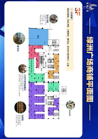 绿洲广场9-127m²商铺(3层)