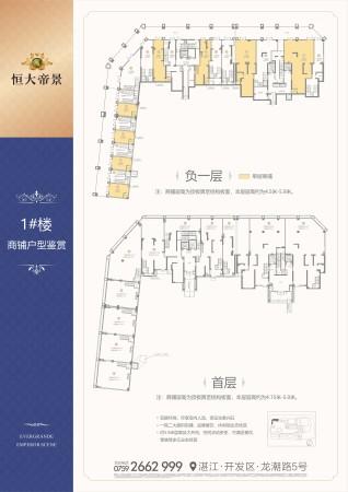 湛江恒大帝景1号楼商铺
