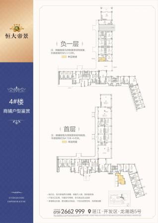 湛江恒大帝景4号楼商铺