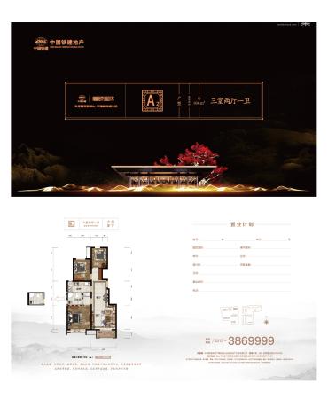 中国铁建唐颂国际A2