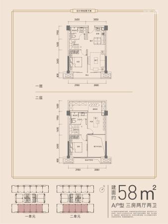 华堂九里A户型 58平 3房2厅