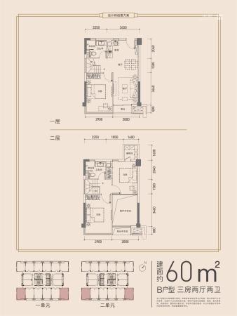 华堂九里B户型 60平 3房2厅