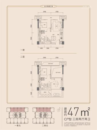 华堂九里C户型 47平 3房2厅
