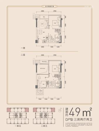 华堂九里D户型 49平 3房2厅