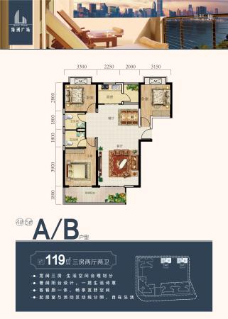 绿洲广场119m²户型