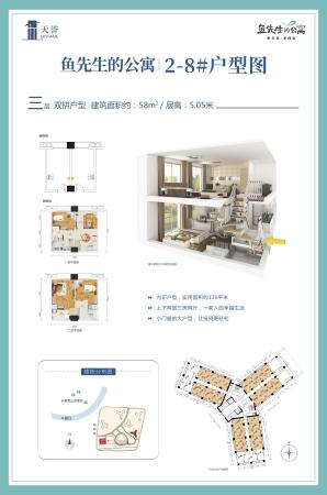 南宁天誉城2-8#三层双拼户型