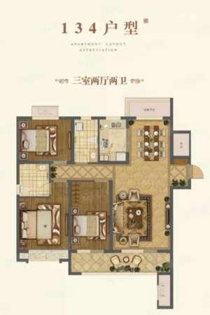 滨州天泰·御园134户型