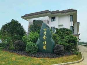 四方新桂园