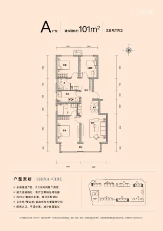 金地都会风华101平米3室2厅两卫