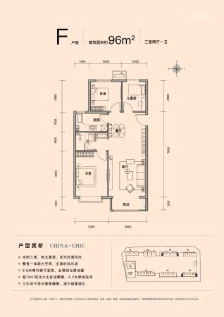 金地都会风华96平3室2厅1卫