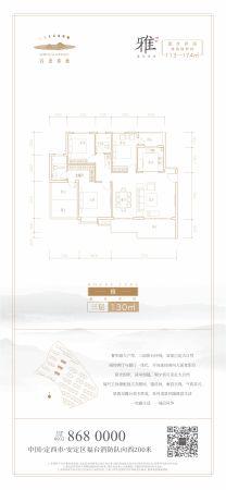 定西谷语春秋雅-3