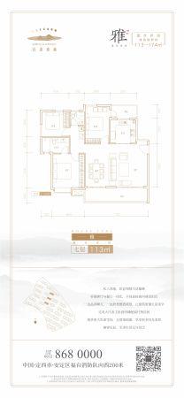 定西谷语春秋雅-7