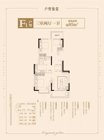 舟山恒大悦珑湾F1