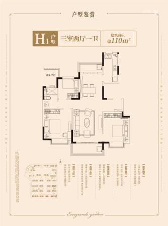 舟山恒大悦珑湾H1