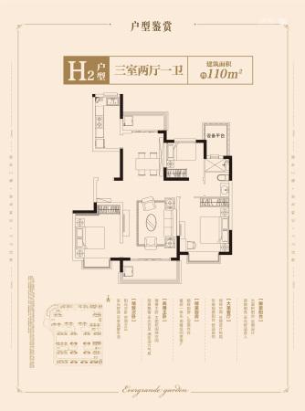 舟山恒大悦珑湾H2