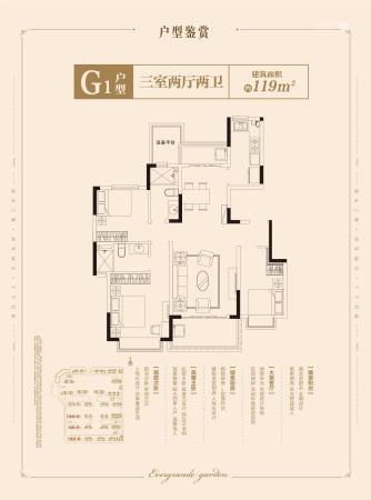 舟山恒大悦珑湾G1