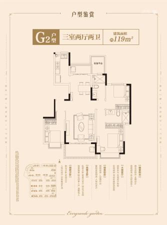 舟山恒大悦珑湾G2