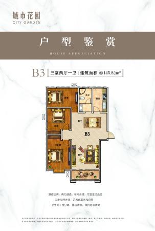 城市花园三室两厅一卫145.82