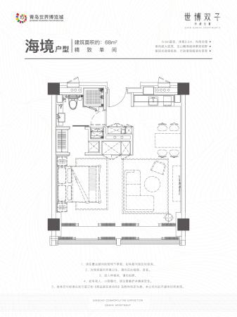 中铁青岛世博城海境户型