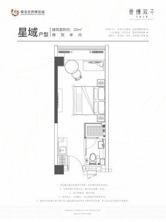 中铁青岛世博城星域户型