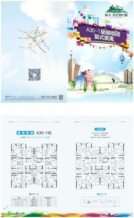 恒大世纪梦幻城公寓A30-1-1809