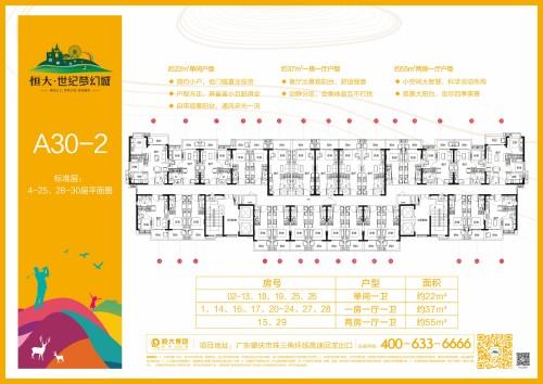 恒大世纪梦幻城公寓A30-2-525
