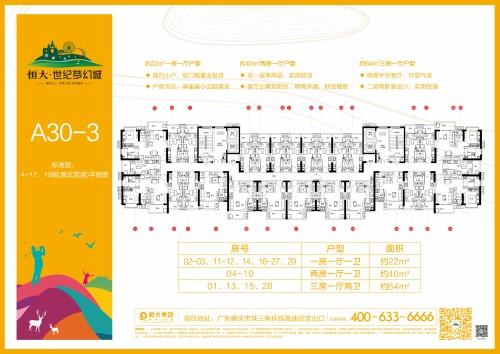 恒大世纪梦幻城公寓A30-3-315