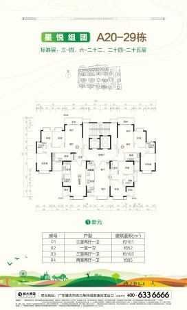 恒大世纪梦幻城异地板房01