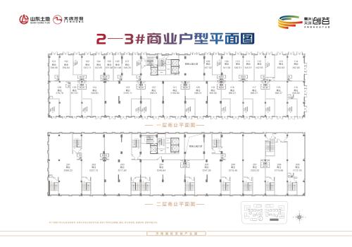 济南鲁坤天鸿·创谷2-3#商铺 纯一层42-155平