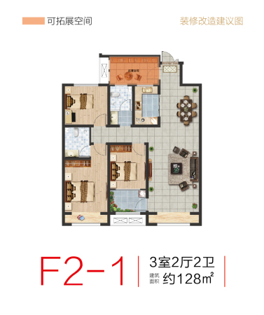 融汇新里程F2-1