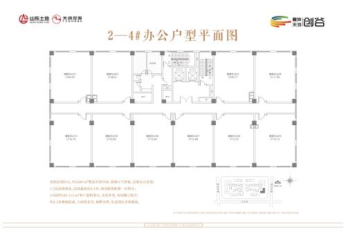 济南鲁坤天鸿·创谷2-4#办公