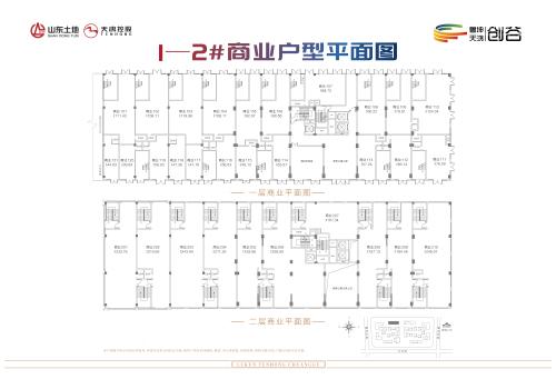 济南鲁坤天鸿·创谷1-2#公寓底商