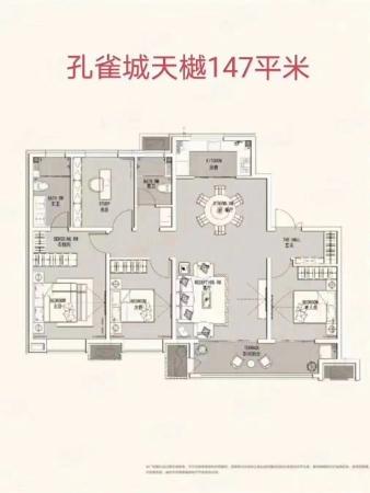 孔雀城天樾147平四居
