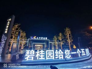 五河碧桂园