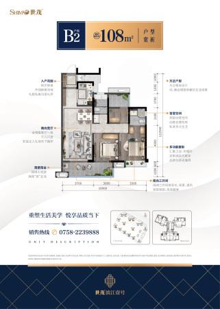 世茂滨江壹号B2-108