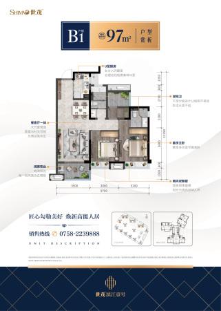 世茂滨江壹号B1-97