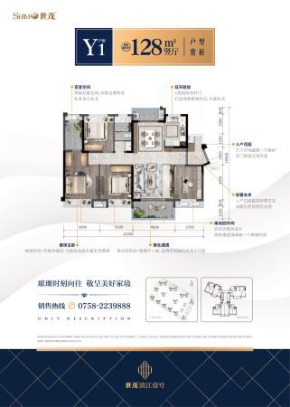 世茂滨江壹号Y1-128