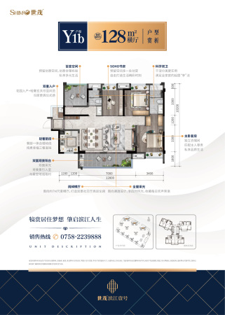 世茂滨江壹号Y1b-128