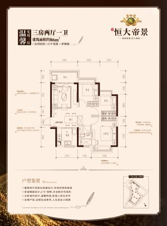 肇庆恒大御龙天峰花园86方温馨实用三房