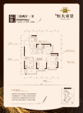 肇庆恒大御龙天峰花园88方温馨实用三房