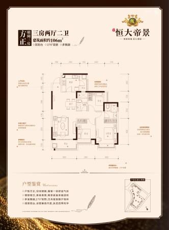 肇庆恒大御龙天峰花园109方温馨实用三房