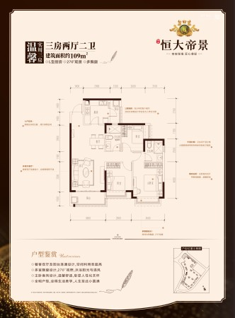 肇庆恒大御龙天峰花园106方方正明阔三房
