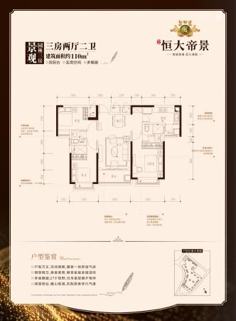 肇庆恒大御龙天峰花园110方观景园林三房