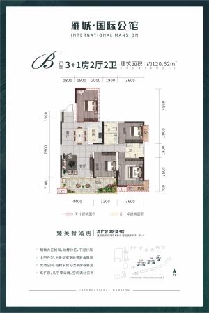 雁城·国际公馆B户型