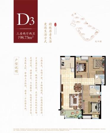 三明海翼文璟院D3