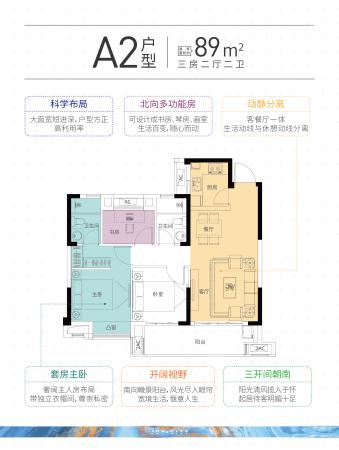 恒荣九洲悦城A2