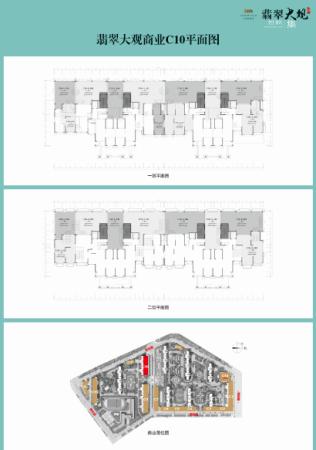 济南翡翠大观商业C10平面图