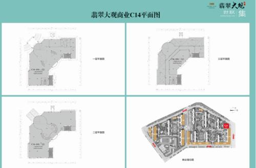 济南翡翠大观商业C14平面图