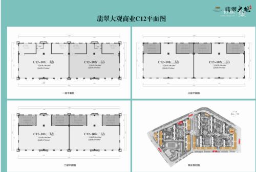 济南翡翠大观商业C12平面图